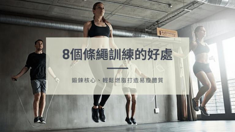 8個跳繩訓練的好處