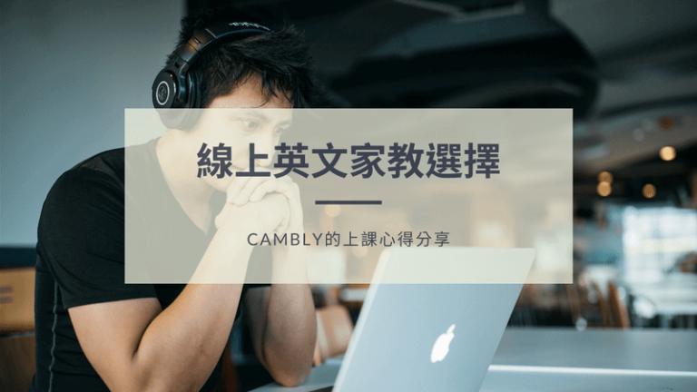 2020線上英文家教選擇與Cambly上課心得分享