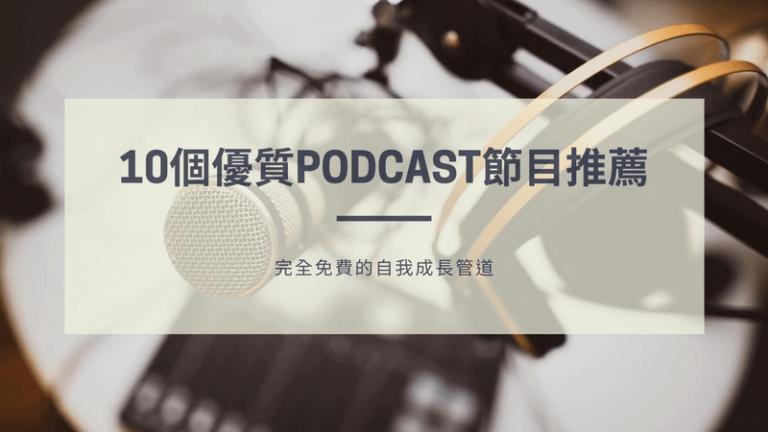 Podcast推薦