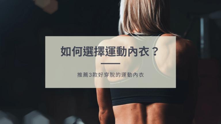 如何選擇運動內衣