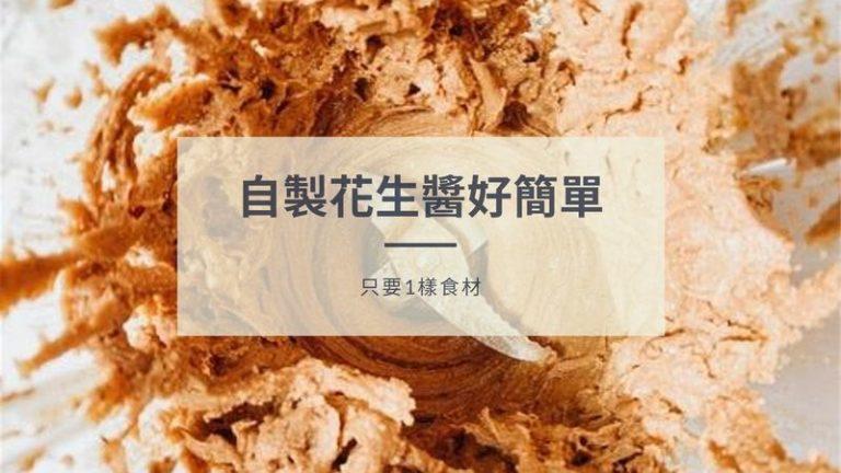 自製花生醬